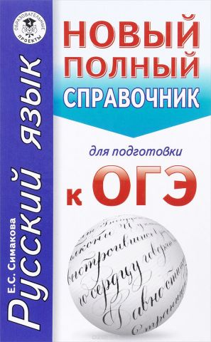 Русский язык. Новый полный справочник для подготовки к ОГЭ
