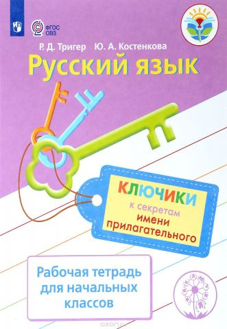 Русский язык. Ключики к секретам имени прилагательного. Рабочая тетрадь