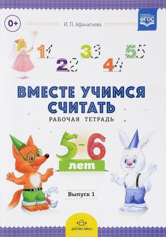 Рабочая тетрадь для дошкольников. 5-6 лет. Выпуск 1