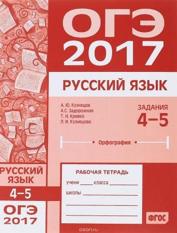 ОГЭ 2017. Русский язык. Задания 4-5 орфография. Рабочая тетрадь