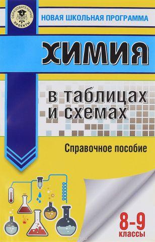 Химия в таблицах и схемах. 8-9 классы. Справочное пособие