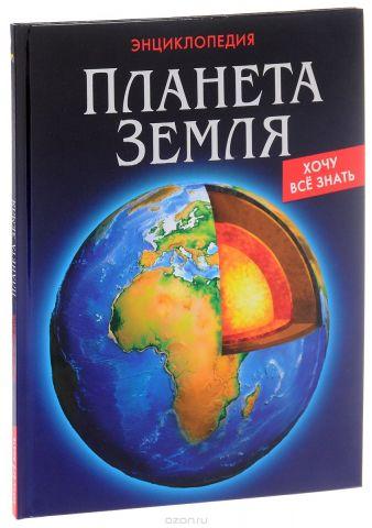 Планета земля. Энциклопедия