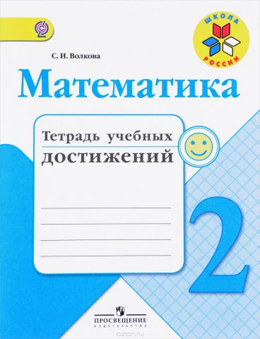 Математика. 2 класс. Тетрадь учебных достижений. 2 класс. Учебное пособие