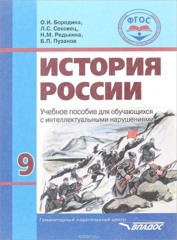 История России. 9 класс. Учебное пособие