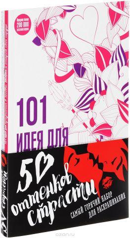50 оттенков страсти (комплект из 2 книг)