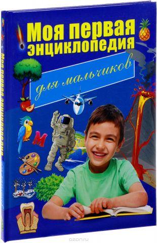 Моя первая энциклопедия. Для мальчиков