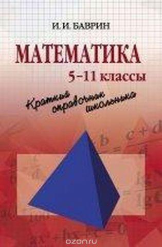 Математика. Краткий справочник школьника. 5-11 классы