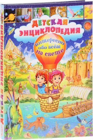 Детская энциклопедия. Интересно обо всем на свете
