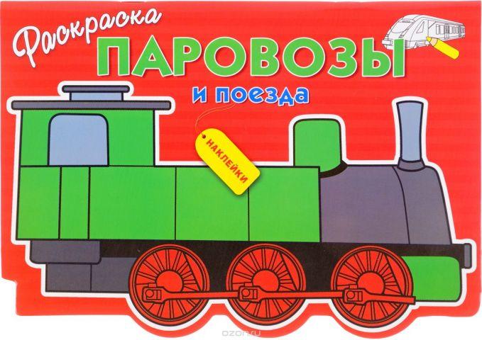 Паровозы и поезда. Раскраска (+ наклейки)