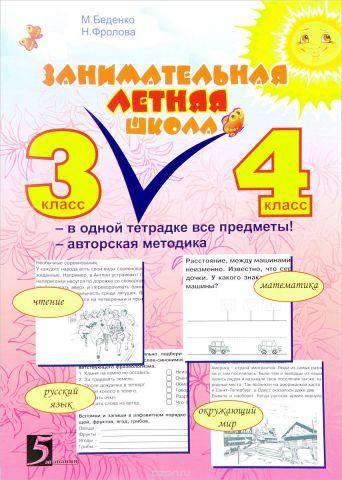 Занимательная летняя школа. 3-4  классы. Все предметы в одной тетради. Авторская методика