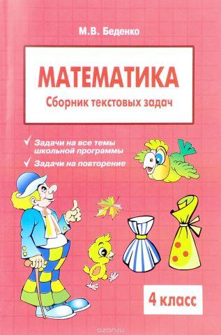 Математика. 4 класс. Сборник текстовых задач