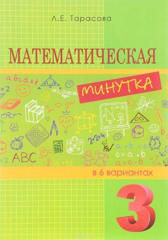 Математическая минутка. 3 класс. Разрезной материал в 6 вариантах