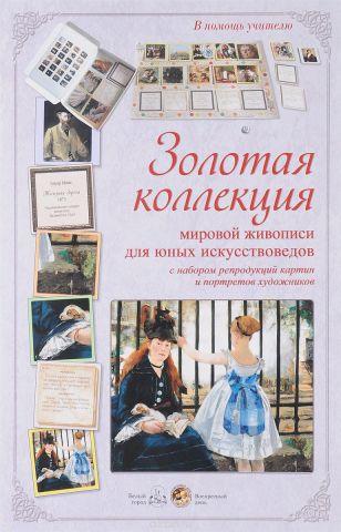 Золотая коллекция мировой живописи для юных искусствоведов с набором репродукций картин и портретов художников