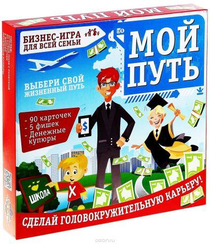 Лас Играс Обучающая экономическая игра Мой путь