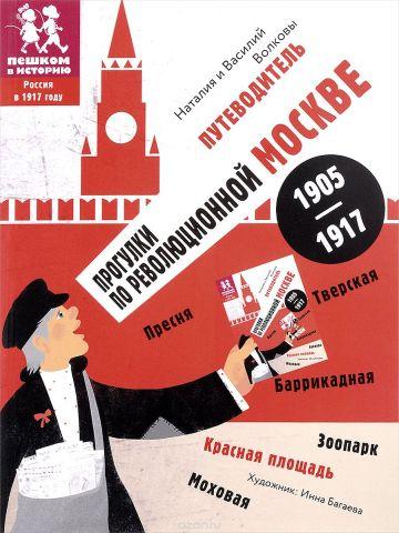 Прогулки по революционной Москве. 1905-1917. Путеводитель
