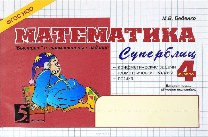 Математика. 4 класс. Часть 2 (2 полугодие). Суперблиц