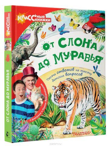 От слона до муравья с Юрием Куклачевым