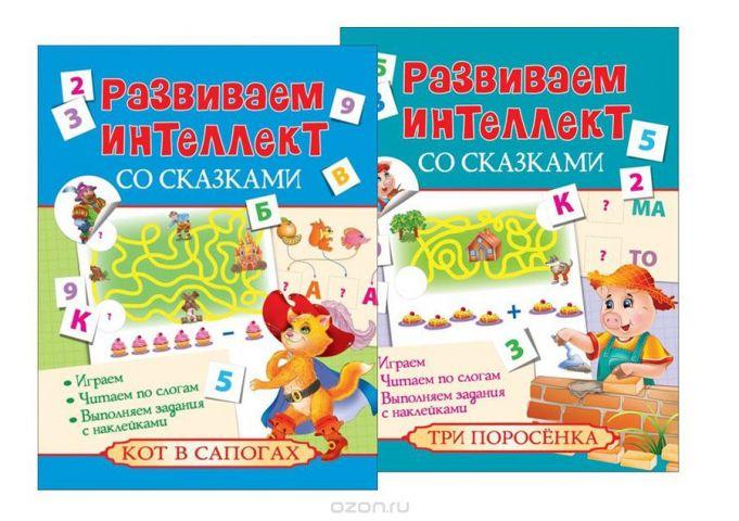Комплект 1 Развиваем интеллект со сказками (комплект из 2-х книг)