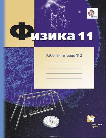 Физика. 11 класс. Углубленный уровень. Рабочая тетрадь №2
