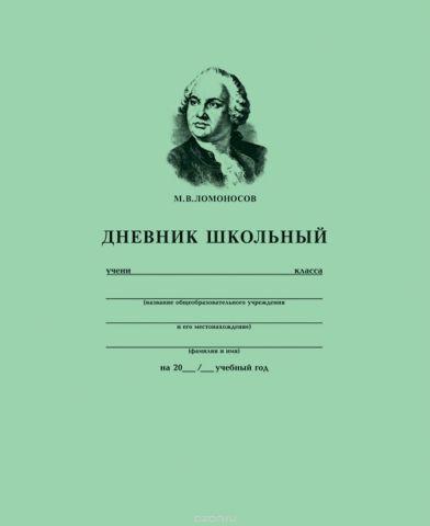 Hatber Дневник школьный Лайт цвет зеленый