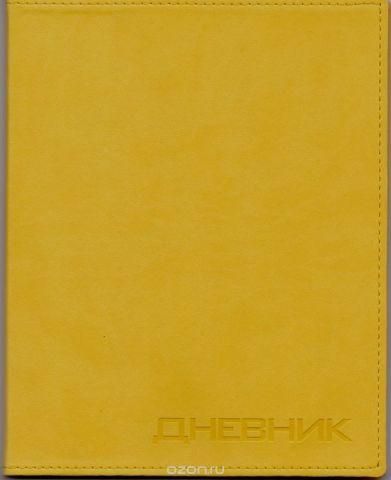 Бриз Дневник школьный Вивелла 48 листов цвет желтый
