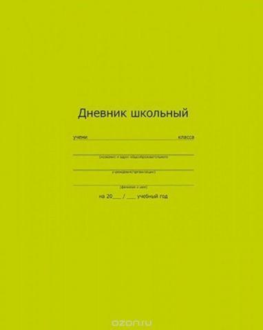 Феникс+ Дневник школьный цвет салатовый