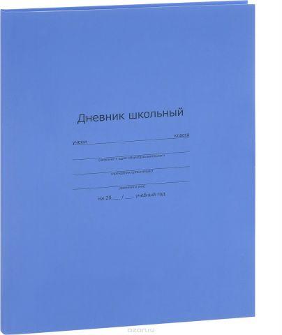 Феникс+ Дневник школьный цвет синий