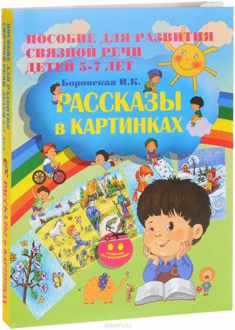 Рассказы в картинках. Пособие для развития связной речи для детей 5-7 лет (+ картон)
