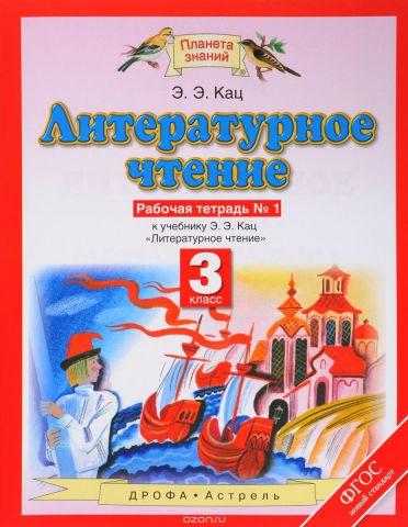Литературное чтение. 3 класс. Рабочая тетрадь № 1 к учебнику Э. Э. Кац