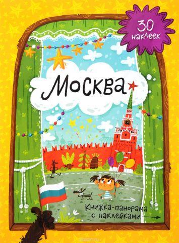 Москва. Книжка-панорамка (+ наклейки)