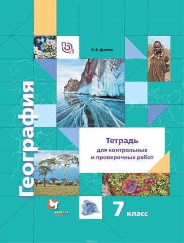 География. 7 класс. Тетрадь для контрольных и проверочных работ