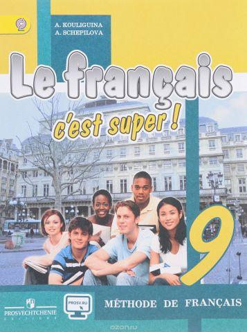 Le francais 9: C'est super! Methode de francais / Французский язык. 9 класс. Учебник