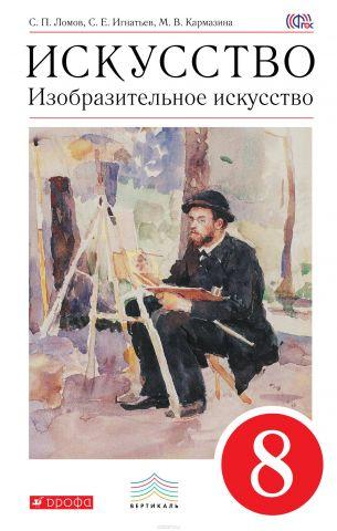 Изобразительное искусство. 8 класс. Учебник