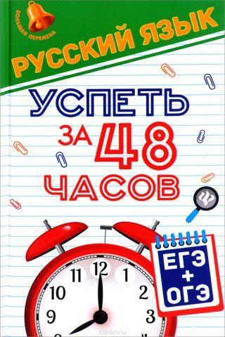 Русский язык. Успеть за 48 часов. ЕГЭ + ОГЭ