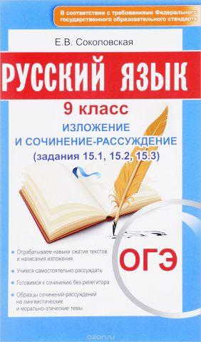 ОГЭ. Русский язык. 9 класс. Изложение и сочинение-рассуждение