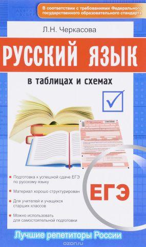 ЕГЭ. Русский язык в таблицах и схемах. Новый полный справочник для подготовки к ЕГЭ