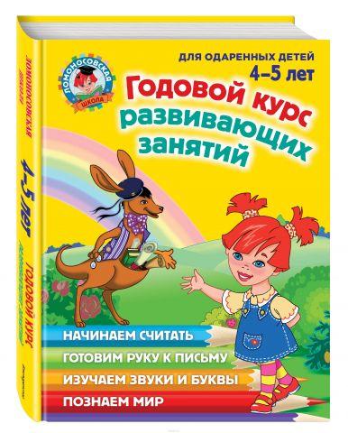 Годовой курс развивающих занятий. Для одаренных детей 4-5 лет