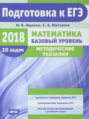 ЕГЭ-2018. Математика. Базовый уровень. Методические указания