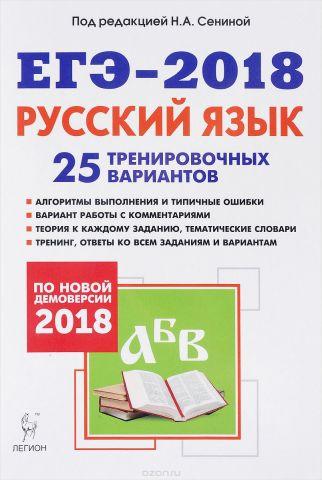 ЕГЭ-2018. Русский язык. 25 тренировочных вариантов по демоверсии 2018 года