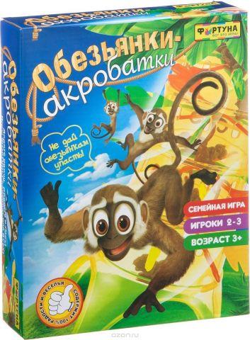 Фортуна Настольная игра Обезьянки-Акробатки