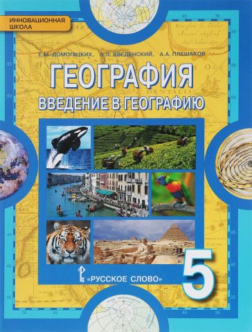 География. Введение в географию. 5 класс. Учебник