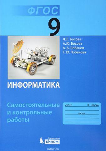 Информатика. 9 класс. Самостоятельные и контрольные работы