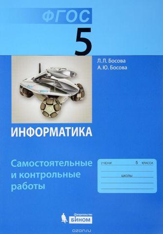 Информатика. 5 класс. Самостоятельные и контрольные работы