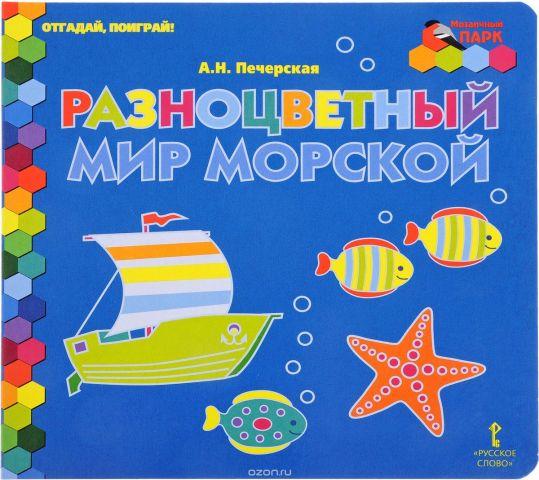 Отгадай, поиграй! Разноцветный мир морской