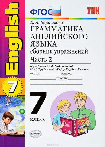 Английский язык. Грамматика. 7 класс. Сборник упражнений. К учебнику М. З. Биболетовой, Н. Н. Трубан. Часть2