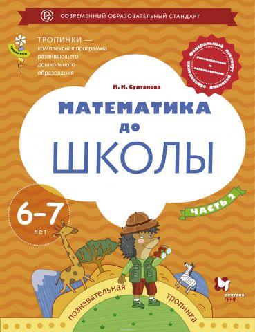 Математика до школы. 6-7 лет. Рабочая тетрадь. Часть 2