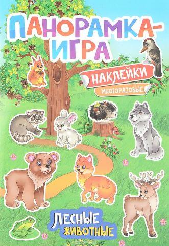 Лесные животные. Панорамка-игра (+ наклейки)