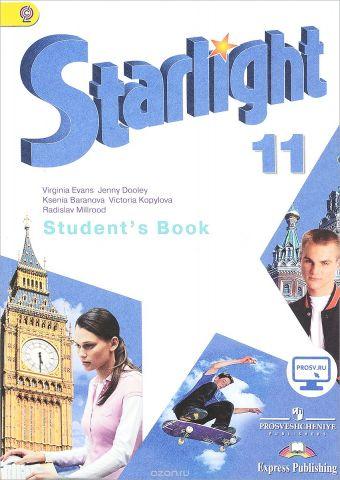 Starlight 11: Student's Book / Английский язык. 11 класс. Углубленный уровень. Учебник