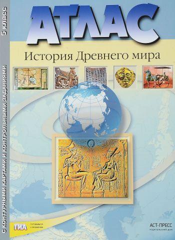 Атлас. История Древнего мира. 5 класс. С контурными картами и контрольными заданиями