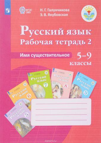 Русский язык. 5-9 классы. Рабочая тетрадь 2. Имя существительное